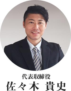 代表取締役 佐々木貴史
